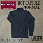 HOT CAPSUEL/ホットカプセル 長袖 防寒用インナーウェア NORMAL/ノーマル L/SLEEVE サーフパンツ/ウェットスーツのインナー メンズ レディース
