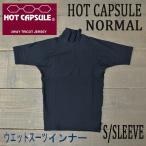 HOT CAPSUEL/ホットカプセル 半袖 防寒用インナーウェア NORMAL/ノーマル S/SLEEVE サーフパンツ/ボードショーツ/ウェットスーツのインナー メンズ レディース