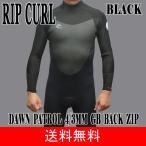 RIP CURL/リップカール 4/3mm DAWN PATROL BACK ZIP 90BLACK フルスーツ WET SUITS/ウェットスーツ 送料無料 男性用 メンズ