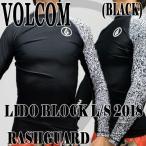 VOLCOM/ボルコム メンズ長袖ラッシュガード LIDO BLOCK L/S RASHGUARD BLACK UPF50+ 男性用水着 UVカット 311801