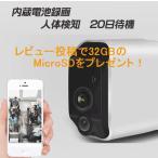 防犯カメラ WIFI 屋外カメラ 200万画素 人体検知 家庭用 ワイヤレス ネットワーク 監視カメラ ToSee