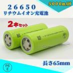 充電式電池2本セット 26650充電池 26650 リチウムイオン充電池 バッテリー PSE認証済み 5000mAH