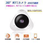 【レターパック送料無料】360度3D Wifiカメラ/ ネットワークカメラ/防犯監視カメラ!動体検知!赤外線!双方向音声!複数クライアント同時接続!360