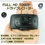 【レビュー書いて送料無料】ドライブレコーダー1080P/G-Sensor/赤外線暗視/広角140度/動体検知/HDMI/上書式/32GB/SDカード録画 gs8000a