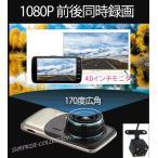 レビューを書いて送料無料【新製品】ドライブレコーダー1080P/前後同時録画/広角170度/暗視/エンジン連動/動体検知/上書式/32GB対応/SDカード録画 h84