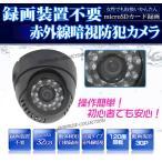 防犯カメラ SALE特価!【レビューを書いて送料無料】 監視カメラ/SDカード録画/録音/赤外線LED/暗視/32GB対応/延長保証あり
