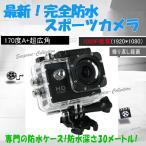 【レビュー書いて送料無料】スポーツ型ビデオカメラ/広角170度/ドライブレコーダー/完全防水/1080P/32GB/長時間録画 newdv
