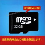 【送料無料】MicroSDHCカード32GB/MicroSDカード/ビデオカメラ対応/MicroSDHC Card/メモリーカード/フラッシュメモリsdcard-32g
