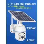 防犯カメラ 屋外 ソーラー WiFi ワイヤレス SDカード録画 360度 センサライト 夜間カラー撮影 監視カメラ 日本語アプリUBox