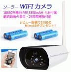 防犯カメラ WIFI ソーラー 屋外 200万画素 太陽光 半永久使用 家庭用 ワイヤレス 監視カメラ 18650充電池4本付属 i-Cam t3-18650set