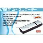 ボイスレコーダー USB型 4GB内蔵 USBメモリ 大容量 長時間録音 操作簡単 16GBまでアップ可能 ICレコーダー