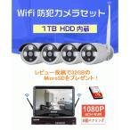 200万画素 wifi-nvr 4台セット 配線不要 防犯カメラ 監視カメラ ワイヤレス 家庭用 屋外 屋内 高画質 モニター付き 液晶 家庭用 高級感