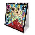【取寄商品】 2020年カレンダー/万年日めくり大相撲八十二手 [9/4発売]
