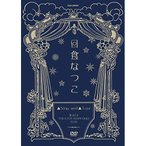 【取寄商品】DVD/日食なつこ/▲Sing well▲Tour 東京EX THEATER ROPPONGI2019