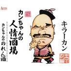 ★CD/キラーカン/カンちゃんの人情酒場/カンちゃんののれん酒 (メロ譜付)