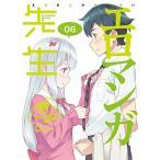 DVD/TVアニメ/エロマンガ先生 6