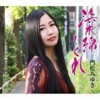 CD/門松みゆき/浜木綿しぐれ (歌詩カード付/メロ譜付) (Bタイプ)