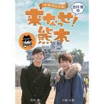 DVD/趣味教養/〜声優ゆるり旅〜 古川慎の来なっせ!熊本