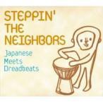 CD/オムニバス/STEPPIN'THE NEIGHBORS Japanese Meets Dreadbeats (CCCD)