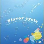 CD/オムニバス/「Flavor cycle1」 Flavor compilation vol.1