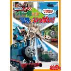 DVD/キッズ/きかんしゃトーマス ソドー島には冒険がいっぱい!