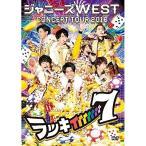 DVD/ジャニーズWEST/ジャニーズWEST CONCERT TOUR 2016 ラッキィィィィィィィ7 (本編ディスク+特典ディスク) (通常版)