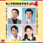 DVD/カラオケ/キングDVDカラオケHit4 Vol.200 (歌詞カード、メロ譜付)