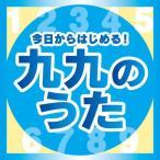 今日からはじめる 九九の歌 完全版  CD KICG-457