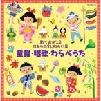 CD/キッズ/歌でおぼえる日本の四季と和の行事 童謡・唱歌・わらべうた