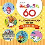 CD/童謡・唱歌/NHKみんなのうた 60 アニバーサリー・ベスト 〜ぼくはヒーロー〜