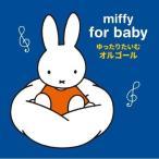 ★CD/ヒーリング/miffy for baby ミッフィー 赤ちゃんのための ゆっくりたいむ オルゴール
