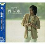 CD/円広志/円広志