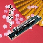 CD/吉岡錦正(二代目)/錦正流一門会/キングオーケストラ/大正琴 ベスト (解説付)