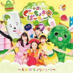 CD/ももくろちゃんZ/ぐーちょきぱーてぃー 〜えがおでノリノリー!〜 (CD+DVD) (解説付)
