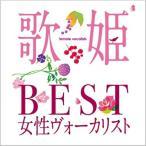 CD/オムニバス/歌姫〜BEST女性ヴォーカリスト〜