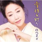 Yahoo!surpriseflowerCD/伍代夏子/宵待ち灯り (期間生産限定お得盤)