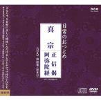 日常のおつとめ 真宗 正信偈 阿弥陀経 DVD CD 経本付き