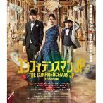 BD/邦画/コンフィデンスマンJP プリンセス編(Blu-ray) (通常版)