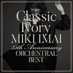 CD/今井美樹/Classic Ivory 35th Anniversary ORCHESTRAL BEST (CD+2DVD) (初回限定盤)