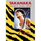 DVD/高中正義/ジャングル・ジェーン・ツアー・ライヴ 中野サンプラザ 1986年9月16、17日 (期間限定版)