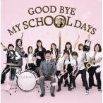 CD/DREAMS COME TRUE+オレスカバンド+多部未華子+FUZZY CONTROL/GOOD BYE MY SCHOOL DAYS