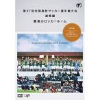 DVD/スポーツ/第97回 全国高校サッカー選手権大会 総集編 最後のロッカールーム
