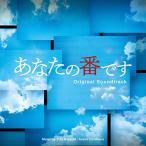 CD/林ゆうき 橘麻美/あなたの番です オリジナル・サウンドトラック
