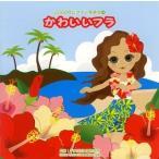 Yahoo!surpriseflowerCD/教材/2008年ビクター発表会 4 かわいいフラ