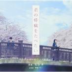 CD/松谷卓/映画「君の膵臓をたべたい」オリジナル・サウンドトラック (解説付)