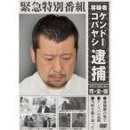 DVD/趣味教養/緊急特別番組 容疑者ケンドーコバヤシ逮捕 事件の真相に迫る 完全版
