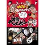 DVD/趣味教養/ダウンタウンのガキの使いやあらへんで!! 世界のヘイポー 傑作集1