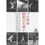 DVD/スポーツ/プロ野球 昭和の名選手