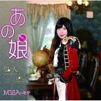 CD/MISA〜ミサ/あの娘/恩人〜onjin/くるっぱ音頭