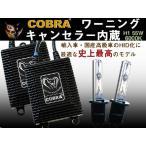 最新COBRA製3年保証